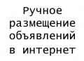 Размещение объявлений в интернет на досках Украина, города.
